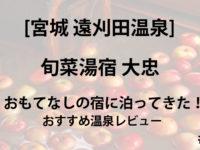 [宮城 遠刈田温泉] 旬菜湯宿 大忠はおもてなしの宿!おすすめ温泉レビュー