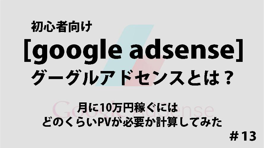 [初心者向け]グーグルアドセンスとは? 月10万円稼ぐには○○PV必要!