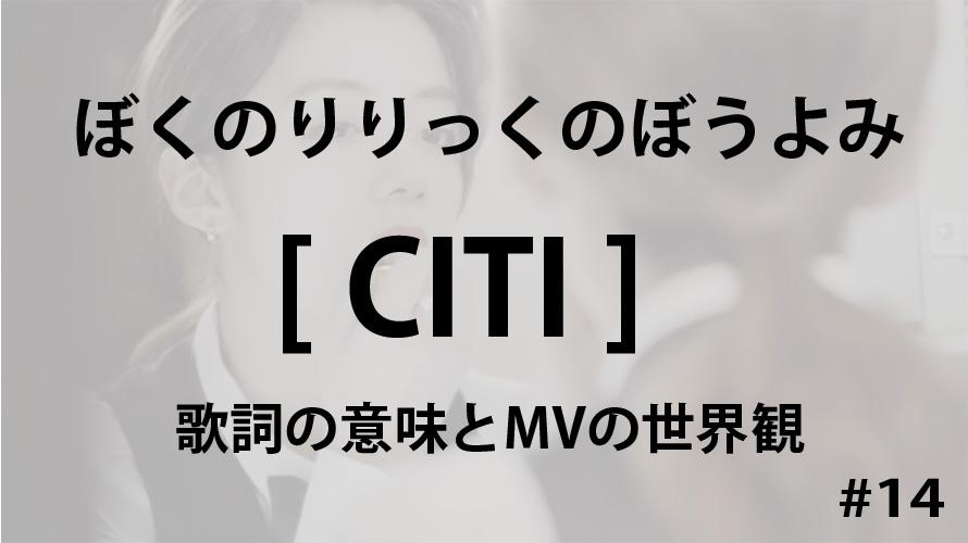 ぼくのりりっくのぼうよみ CITI 歌詞の意味とMVの世界観