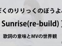 ぼくのりりっくのぼうよみ Sunrise(re-build) 歌詞の意味とMVの世界観