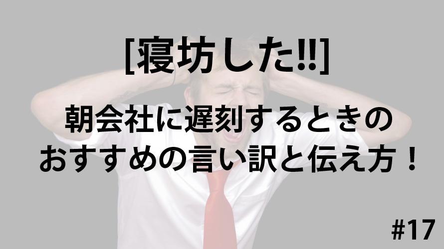 [寝坊した!!]朝会社に遅刻するときのおすすめの言い訳と伝え方!