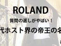 ROLAND様の質問の返しがやばい!現代ホスト界の帝王の名言