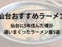 [仙台おすすめラーメン]仙台に5年住んだ僕が通いまくったラーメン屋5選