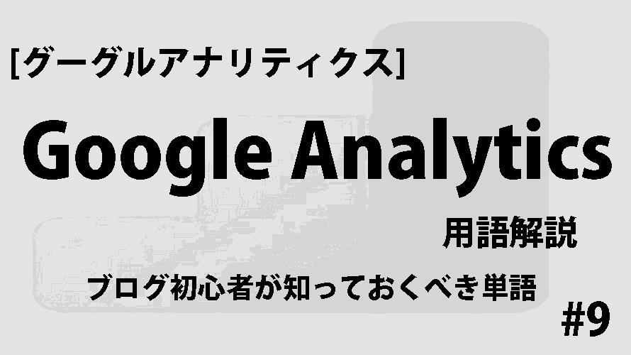 [グーグルアナリティクス]Google Analytics 用語解説 ブログ初心者が知っておくべき単語