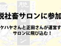 脱社畜サロンに参加!イケハヤさんと正田さんが運営するサロンに飛び込む!
