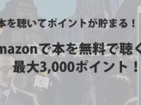 【本を聴いてポイントが貯まる!?】Amazonで本を無料で聴くと最大3,000ポイント!