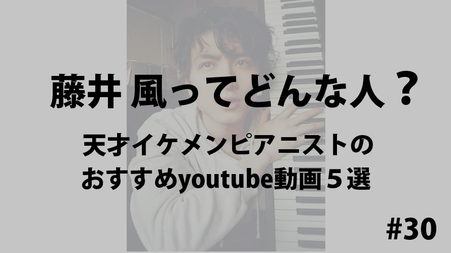 藤井風ってどんな人?天才イケメンピアニストのおすすめyoutube動画5選
