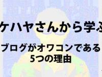 イケハヤさんから学ぶ!ブログがオワコンである5つの理由