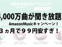 4,000万曲が聞き放題!AmazonMusicキャンペーン!3ヵ月で99円安すぎ!!
