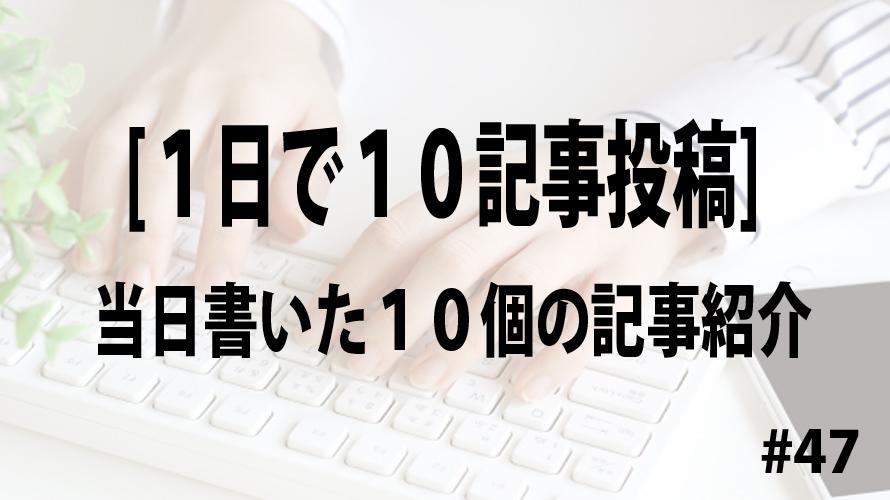 [1日で10記事投稿] 当日書いた10個の記事紹介
