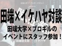 田端×イケハヤ対談 田端大学×ブロギルのイベントにスタッフ参加!