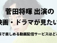 菅田将暉出演の映画・ドラマが見たい!無料で楽しめる動画配信サービスはどこ?